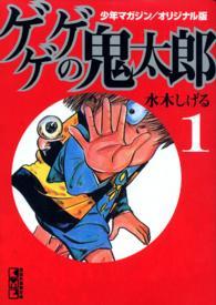 ゲゲゲの鬼太郎 <1>  - 少年マガジン/オリジナル版 講談社漫画文庫