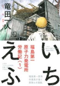 いちえふ福島第一原子力発電所労働記 <1>  モ-ニングKC