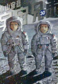 宇宙兄弟 <30>  モ-ニングKC