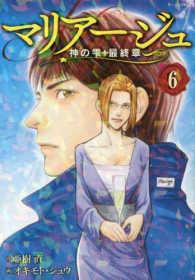 マリア-ジュ~神の雫最終章~ <6>  モ-ニングKC