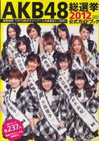 AKB48総選挙公式ガイドブック <2012>  講談社mook