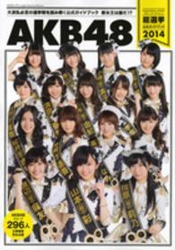 AKB48総選挙公式ガイドブック <2014>  講談社mook