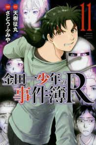 金田一少年の事件簿R <11>  少年マガジンKC