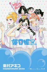 海月姫 <17>  Kissコミックス
