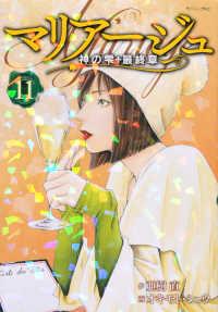 マリア-ジュ~神の雫最終章~ <11>  モ-ニングKC