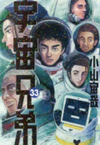 宇宙兄弟 <33>  モ-ニングKC