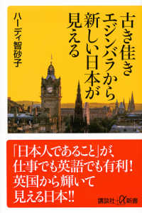 古き佳きエジンバラから新しい日本が見える 講談社+α新書