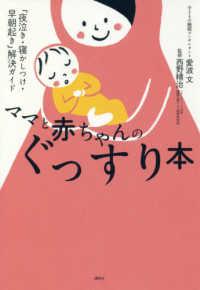 ママと赤ちゃんのぐっすり本 - 「夜泣き・寝かしつけ・早朝起き」解決ガイド 講談社の実用BOOK