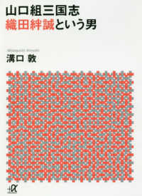 山口組三国志 織田絆誠という男 講談社+α文庫