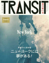 TRANSIT <41号>  講談社MOOK ニュ-ヨ-クには夢がある!