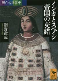 インカとスペイン帝国の交錯 - 興亡の世界史 講談社学術文庫