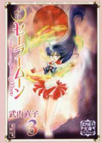 美少女戦士セ-ラ-ム-ン <3>  講談社漫画文庫 武内直子文庫コレクション