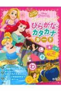 ディズニ-プリンセス たっぷりあそべる〓ひらがな・カタカナカ-ド [バラエティ]