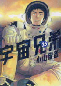 宇宙兄弟 <35>  モ-ニングKC