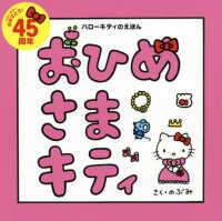 ハロ-キティのえほんおひめさまキティ 講談社の創作絵本