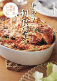 きのう何食べた?~シロさんの簡単レシピ~ - 公式ガイド&レシピ