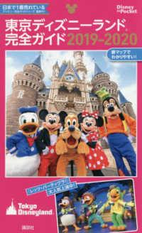 東京ディズニ-ランド完全ガイド <2019-2020>  Disney in Pocket