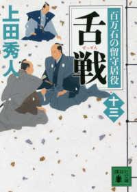 舌戦 - 百万石の留守居役 13 講談社文庫 時代小説文庫