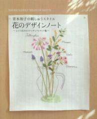 花のデザインノ-ト - とっておきのスケッチとアイディア集