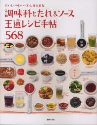 調味料とたれ&ソ-ス王道レシピ手帖568 - おいしい味のパズル自由自在