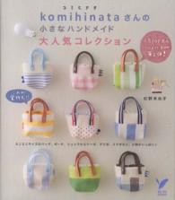 komihinataさんの小さなハンドメイド大人気コレクション - ミニミニサイズのバッグ、ポ-チ、リュックからケ-ポ セレクトbooks