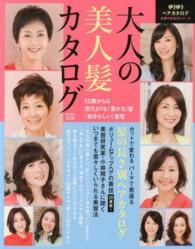 大人の美人髪カタログ - 50歳からは流行よりも「豊かな」髪「自分らしい」髪 主婦の友生活シリ-ズ*ゆうゆうBOOKS