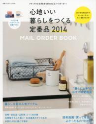 心地いい暮らしをつくる定番品 <2014>  - ナチュラルな生活良品を800点以上メ-ルオ-ダ-! 別冊プラスワンリビング