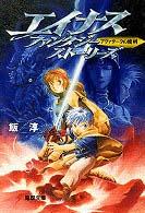 エイナス ファンタジー ストーリーズ―アヴァタークの魔剣 (電撃文庫)
