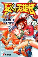 星くず英雄伝 (2) (電撃文庫 (0181))