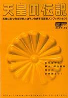 天皇の伝説 (オルタブックス (001))