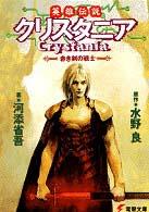 英雄伝説クリスタニア―赤き剣の戦士 (電撃文庫 (0214))