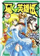 星くず英雄伝 (3) 宇宙樹の少女 (電撃文庫 (0222))