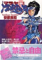 マラヤ (1) (Dengeki comics EX)