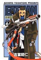 EATーMAN 6 (電撃コミックス)