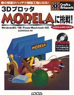 3DプロッタMODELAに挑戦!―君の部屋がハイテク模型工場になる! (クラフト&アートワークシリーズ)