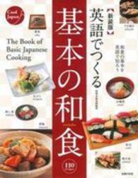 英語でつくる基本の和食 - 110 recipes (新装版)