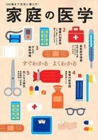 家庭の医学 - すぐわかるよくわかる 100歳まで元気に暮らす!