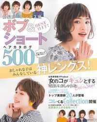 BEST HIT!前髪別・レングス順ボブ&ショ-トヘアカタログ500 - おしゃれな子はみんなしている神レングス! 主婦の友生活シリ-ズ
