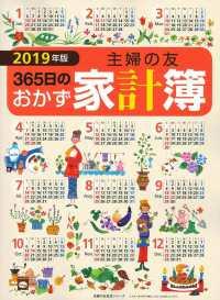 主婦の友365日のおかず家計簿 <2019年版>  主婦の友生活シリ-ズ