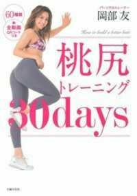 桃尻トレ-ニング30days