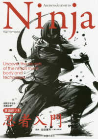 Ninja英語訳つき忍者入門