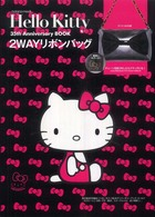 Hello Kitty 35th anniversary book 〈2 wayリボンバッグ〉 non・no mook