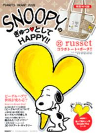 SNOOPYのぎゅっ・としてHAPPY!! - PEANUTS BRAND BOOK