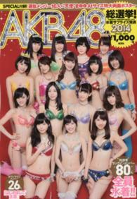 AKB48総選挙!水着サプライズ発表2014 AKB48スペシャルムック