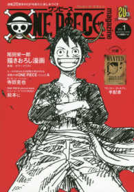 ONE PIECE magazine <Vol.1>  集英社ムック