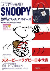 いつでも元気!SNOOPY - PEANUTS BRAND BOOK