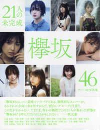21人の未完成 - 欅坂46ファ-スト写真集 集英社ムック