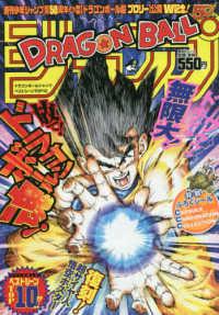 『DRAGON BALL』ジャンプベストシ-ンTOP10 集英社ムック