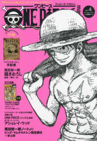 ONE PIECE magazine <Vol.4>  集英社ムック