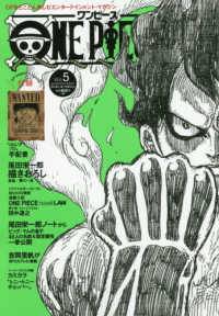 ONE PIECE magazine <Vol.5>